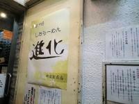 20151125_shinka_matida_in