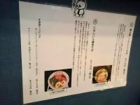 20151201_ushio_awajityo_menu