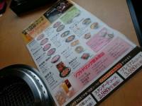 20151206_yakinikuking_keiouhorinouti_menu