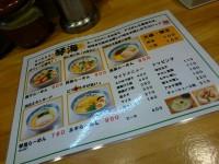 20151225_kinkai_hongou3_menu