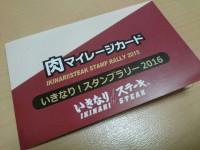 20160220_ikinaristeak_daimon_stamplarry