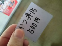20160305_kumagayasiyakusyosyokudou_kumagaya_ticket