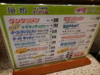 20160316_pandakanpeirou_keikyukamata_menu