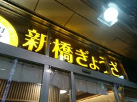 20160319_sinbasigyoza_sinbasi_in