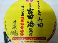 20160523_tomitatonkotusyorutra_myoujosyokuhin_cup