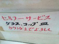 20160607_nikunomaekawa_ooimati_todayseet