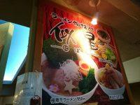 20160610_niboshi2_tatikawa_in