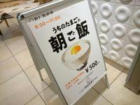 20160614_utinotamagoyaakasakabiz_akasaka_mb