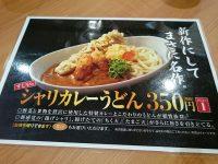 20160710_kurazusi_lunch_syaricurryudonmb