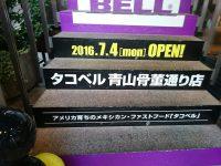 20160721_tacobellkottoudouri_omotesandou_mb