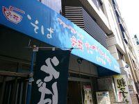 20160802_rokkataberyanse_daimon_in