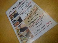 20160809_568hamamatutyohonten_hamamatutyo_menu