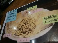 20160810_gyoroonmennagi_sinjukunisiguti_men