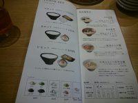 20160830_ippudohamaamtutyo_daimon_menu