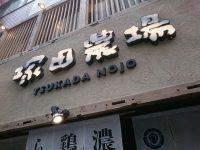 20160913_tsukadanojohamaamtutyo_hamaamtutyo_in
