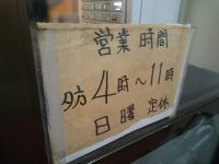 20160927_jirofutyu_futyu_opnetime