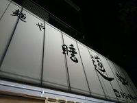 20161002_suiren_nisihatiouji_in