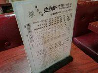 20161007_ikomaken_mita_menu