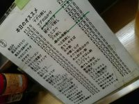 20161008_banpaiyazemususakaue_ooimati_menu