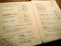 20161010_hamburgfactory_aobadai_menu