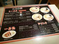 20161024_yukikazetatikawa_arearea_menu