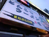 20161103_akatuki_nisihatiouji_in