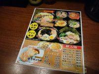 20161103_akatuki_nisihatiouji_menu