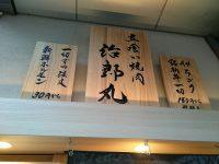 20161116_jiromaruokatimati_uenohirokouji_in
