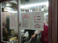 小陽生煎饅頭屋 値段