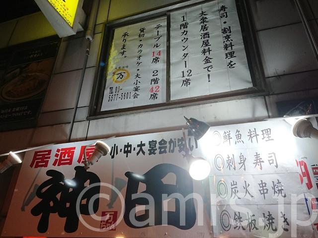 居酒屋万ちゃん 神田店
