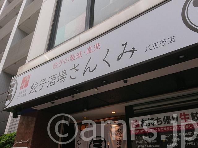 餃子酒場さんくみ 八王子店 入り口