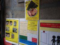 すごい煮干ラーメン凪 新宿ゴールデン街店 本館 英語メニュー