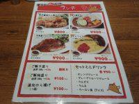 東京から揚げバル ランチメニュー