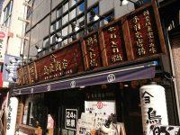 鳥良商店 八王子駅前銀座通り店