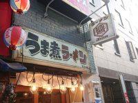うま煮ラーメン醤 芝大門店