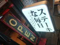 BEEF KITCHEN STAND(ビーフキッチンスタンド) 新宿店