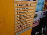 三浦のハンバーグ 御茶ノ水店 ソース