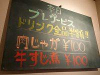 鉄板食道 飯蔵(ハンゾウ) プレサービス