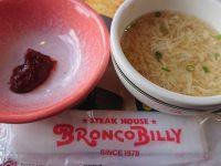 ブロンコビリー 町田多摩境店 コチュジャン 卵スープ