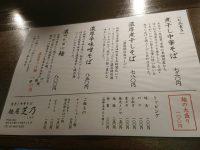 煮干し中華そば 麺屋 芝乃 メニュー