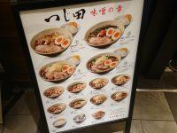 二代目つじ田 味噌の章 東京駅店 メニュー