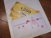 丸亀製麺 福袋 金券