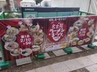 名古屋ラーメンまつり2019 愛知県 名古屋市 入り口