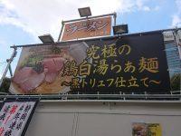 名古屋ラーメンまつり2019 愛知県 名古屋市 麺や厨 店頭