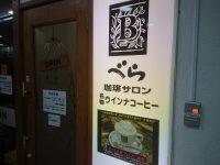 べら珈琲 栄店 入り口