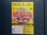 ラーメン二郎 八王子野猿街道店2 ラーメン二郎 越谷店
