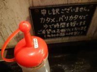 鶏白湯そば まつ尾 玉かけタレ