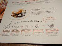 The French Toast Factory ヨドバシAkiba店 食べ方