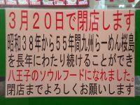 九州ラーメン桜島 東町店 閉店 告知