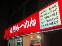 九州ラーメン桜島 東町店 入り口